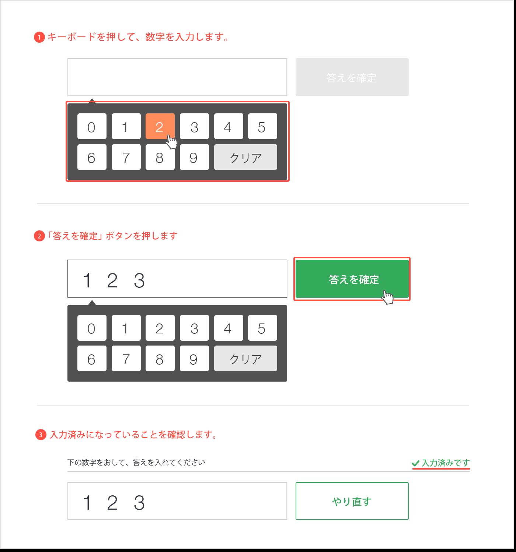 数値入力式の例