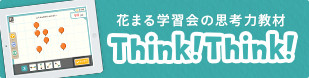 Img thinkthink banner ja