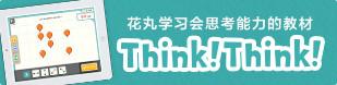 Img thinkthink banner zh